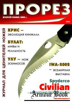ПроРез 2002-02