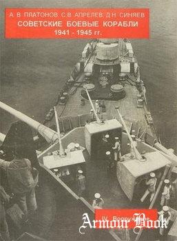 """Советские боевые корабли 1941-1945 IV. Вооружение [Альманах """"Цитадель""""]"""