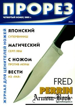 ПроРез 2002-04