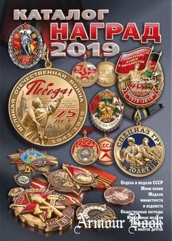Каталог наград 2019 [Военпро]