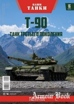 Т-90: Танк третьего поколения [Наши танки №16]