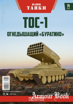 "ТОС-1: Огнедышащий ""Буратино"" [Наши танки №14]"
