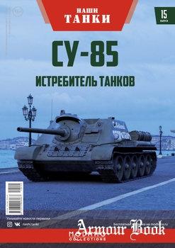 СУ-85: Истребитель танков [Наши танки №15]