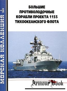 Большие противолодочные корабли проекта 1155 Тихоокеанского флота (Часть 1) [Морская коллекция 2019-03 (234)]