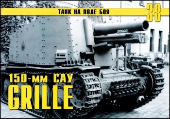 """150-мм САУ """"GRILLE"""" (Танк на поле боя №38)"""