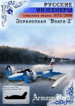 """Экраноплан """"Волга-2"""" [Русские инженеры]"""