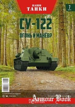 СУ-122: Огонь и маневр [Наши танки №7]