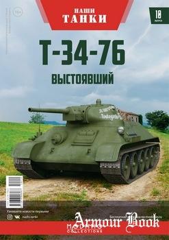 Т-34-76:Выстоявший [Наши танки №10]