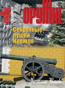 """""""Секретные"""" пушки Кремля [Оружие Спецвыпуск 2019-07]"""