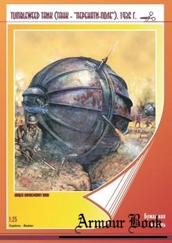 "Tumbleweed Tank (Танк ""Перекати-поле"") 1936 [Mendeleev]"
