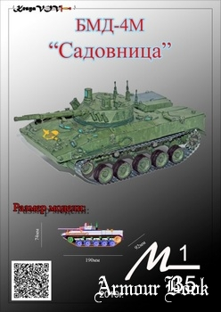 "БМД-4М ""Садовница"" [KesyaVOV]"