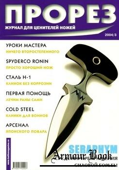 ПроРез 2004-03