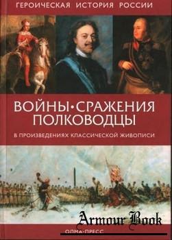 Войны, сражения, полководцы в произведениях классической живописи