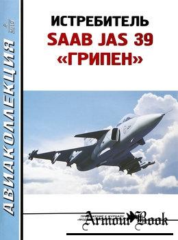 """Истребитель SAAB JAS 39 """"Грипен"""" [Авиаколлекция 2019-04]"""