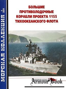 Большие противолодочные корабли проекта 1155 Тихоокеанского флота (Часть 2) [Морская коллекция 2019-04 (235)]