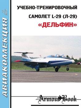 """Учебно-тренировочны самолет L-29 (Л-29) """"Дельфин"""" [Авиаколлекция 2017-12]"""