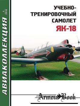 Учебно-тренировочный самолет Як-18 [Авиаколлекция 2018-04]