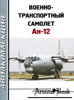 Военно-транспортный самолет Ан-12 [Авиаколлекция 2019-05]