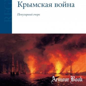 Крымская война: Популярный очерк [Regnum]