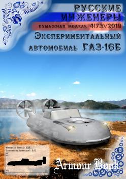 ГАЗ-16Б [Русские инженеры]