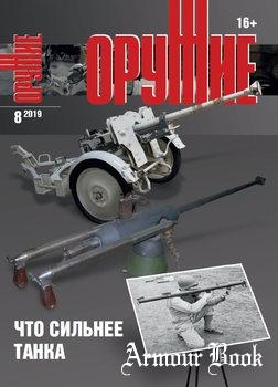 Оружие 2019-08