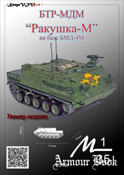БТР-МДМ Ракушка-М [KesyaVOV]