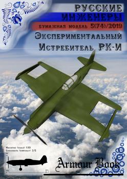 Экспериментальный истребитель РК-И [Русские Инженеры]