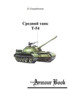 Средний танк Т-54 [Кривой Рог]