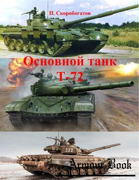 Основной танк Т-72 [Кривой Рог]