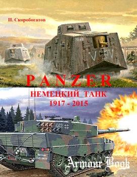Panzer: Немецкий танк 1917-2015