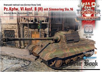 Pz. Kpfw. VI Ausf B (H) [War Thunder]