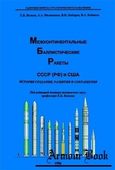 Межконтинентальные баллистические ракеты СССР (РФ) и США [РВСН]