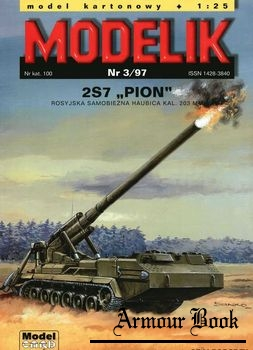 "2S7 ""Pion"" [Modelik 1997-03]"