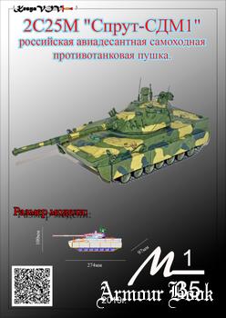 2С25М Спрут-СДМ1 [KesyaVOV]