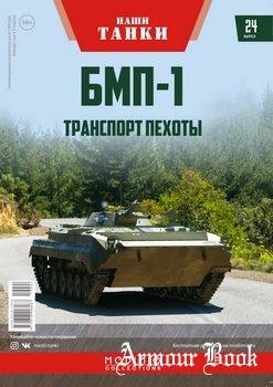 БМП-1: Транспорт пехоты [Наши Танки №24]