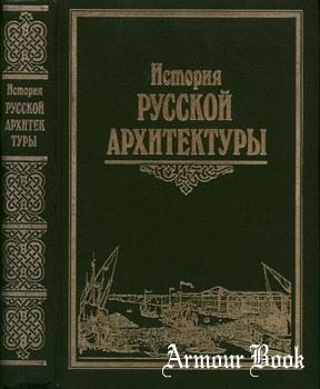 История русской архитектуры [Стройиздат]