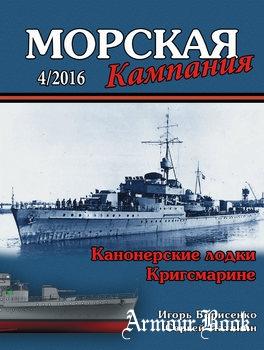 Канонерские лодки Кригсмарине [Морская Кампания 2016-04 (56)]
