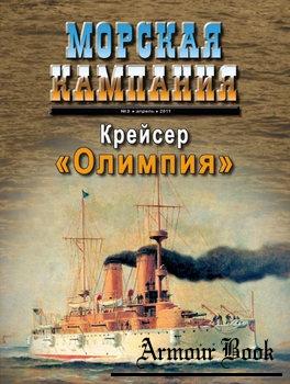 """Крейсер """"Олимпия"""" [Морская Кампания 2011-03 (40)]"""