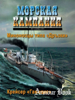 """Миноносцы типа """"Дръзки"""" [Морская Кампания 2011-07 (44)]"""