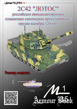 "2С42 ""Лотос"" [KesyaVOV]"