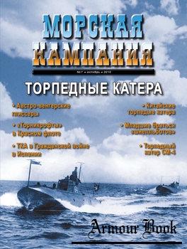 Торпедные Катера [Морская Кампания 2010-07 (36)]