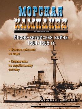 Японо-китайская война 1894-1895 [Морская Кампания 2010-08 (37)]