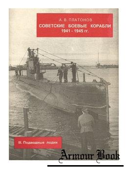 """Советские боевые корабли 1941-1945 III. Подводные Лодки [Альманах """"Цитадель""""]"""