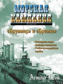 """""""Бруммер"""" и """"Бремзе"""" [Морская кампания 2010-02 (31)]"""
