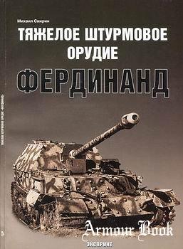 Тяжелое штурмовое орудие Фердинанд [Бронетанковый фонд]
