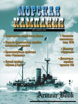 Первые броненосные корабли китайской постройки [Морская кампания 2010-03 (32)]