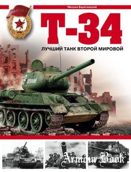 Т-34: Лучший танк второй мировой [Арсенал-коллекция]