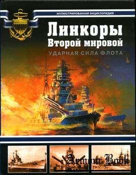 Линкоры Второй мировой: Ударная сила флота [Арсенал-коллекция]