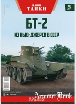 БТ-2: Из Нью-Джерси в СССР [Наши Танки №25]