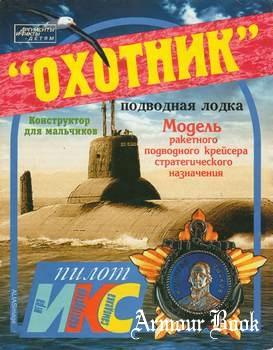 """Подводная лодка """"Охотник"""" - АПЛ пр.705к """"Лира"""" [ИКС-Пилот]"""